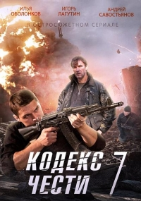 Кодекс чести 7 сезон (2014) онлайн