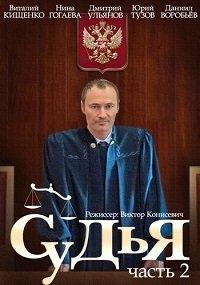 Судья-2 (2015) онлайн