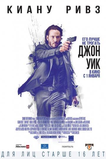 Джон Уик / John Wick (2014) онлайн