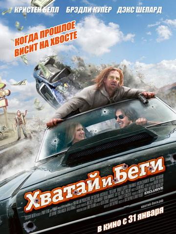Хватай и беги (2012) онлайн