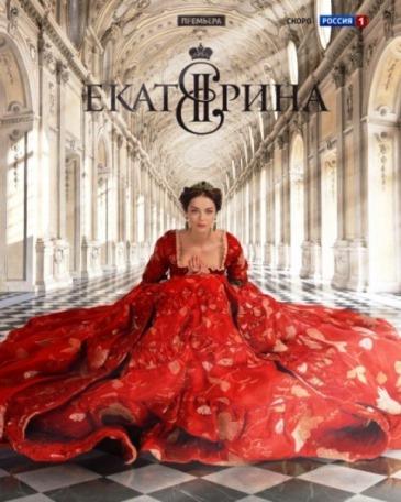 Екатерина (2014) онлайн