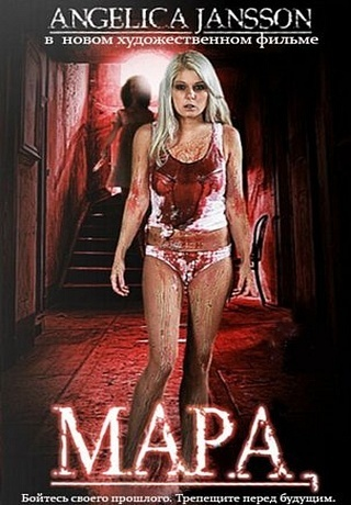 Мара (2012) онлайн