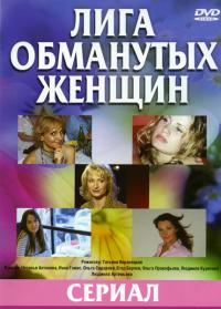 Лига обманутых жён (2006) онлайн