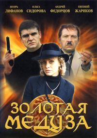 Золотая Медуза (2004) онлайн