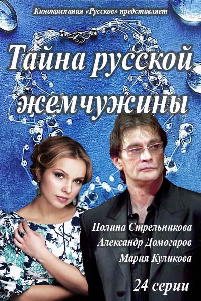 Тайна русской жемчужины (2016)