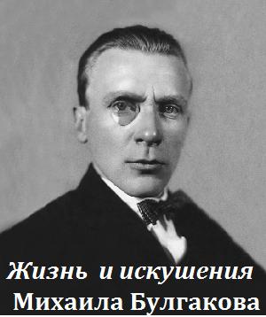 Жизнь и искушения Михаила Булгакова (2016) онлайн