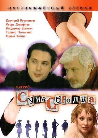 Сумасбродка (2005) онлайн