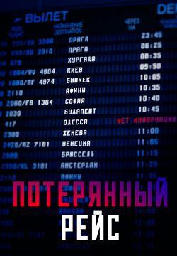 Потерянный рейс (2016) онлайн