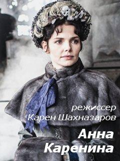 Анна Каренина (2016) онлайн
