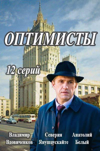 Московское время (2016) онлайн
