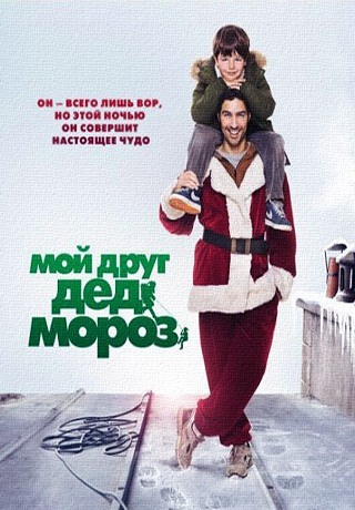 Мой друг Дед Мороз (2014) онлайн