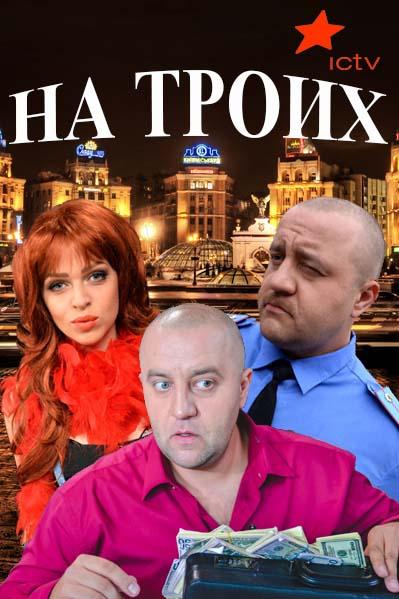 На троих (2015)