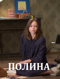Полина (2016) онлайн