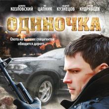 Одиночка (2010) онлайн