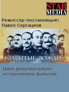 Страна Советов. Забытые вожди (2016) онлайн