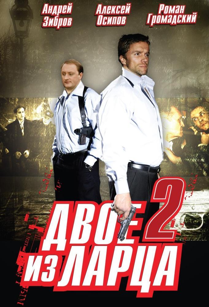 Двое из ларца 2 (2008) онлайн