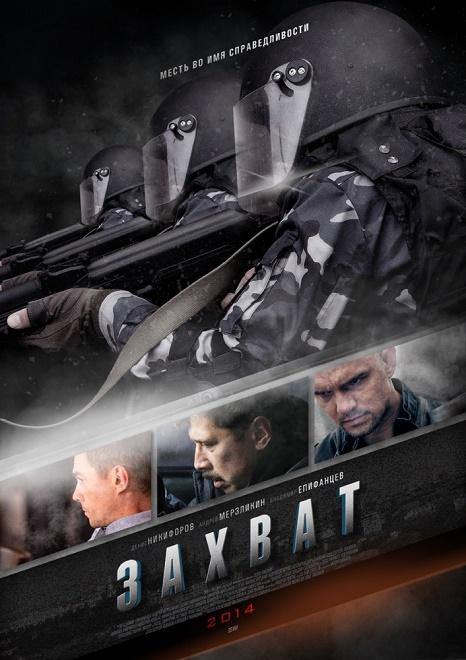 смотреть криминальные фильмы 2015 2016 российские
