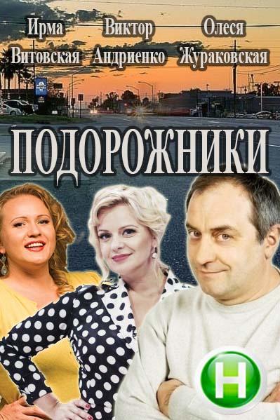Посмотреть украинский сериал 2018