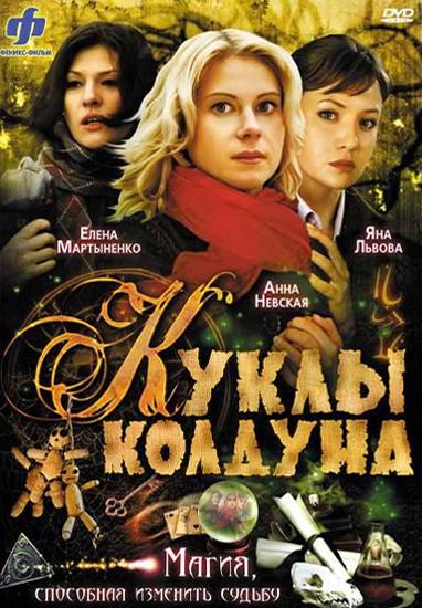 Куклы колдуна (2008) онлайн