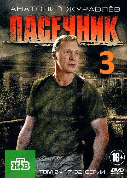 криминальные сериалы россия 2014-2015 4-ех серийные
