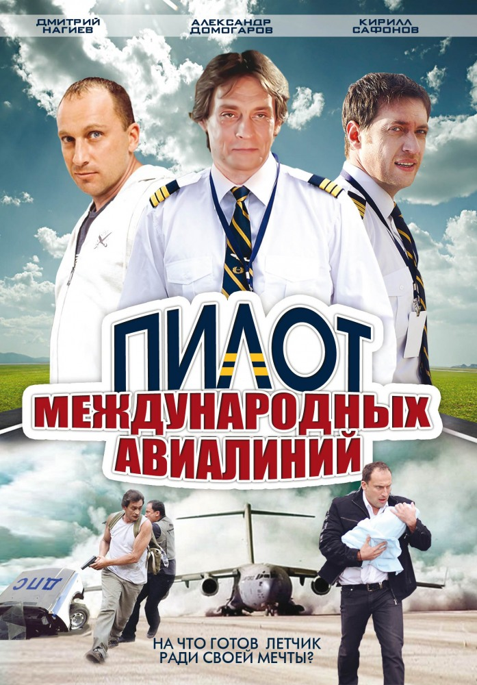 Пилот международных авиалиний (2011) онлайн