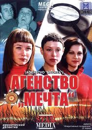 "Агентство ""Мечта"" (2008) онлайн"