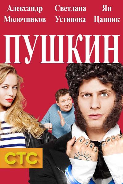 Пушкин (2016) онлайн