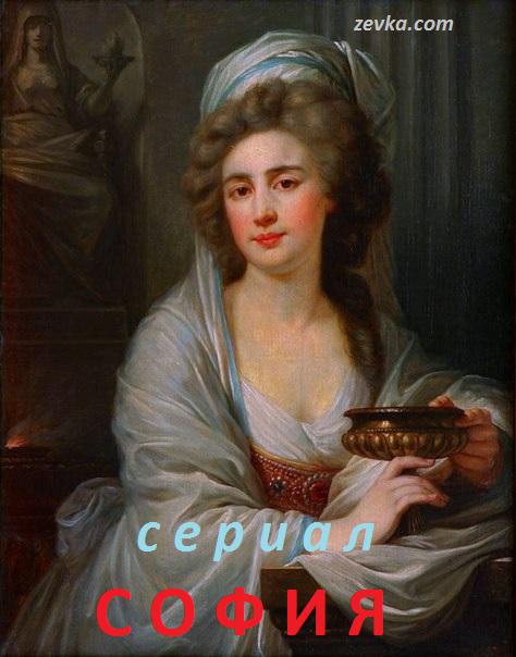 София (2016) онлайн