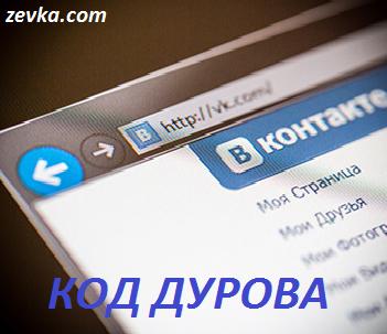 Код Дурова (2017) онлайн
