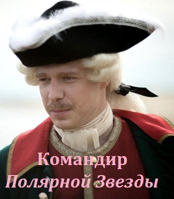 "Командир ""Полярной звезды"" (2016) онлайн"