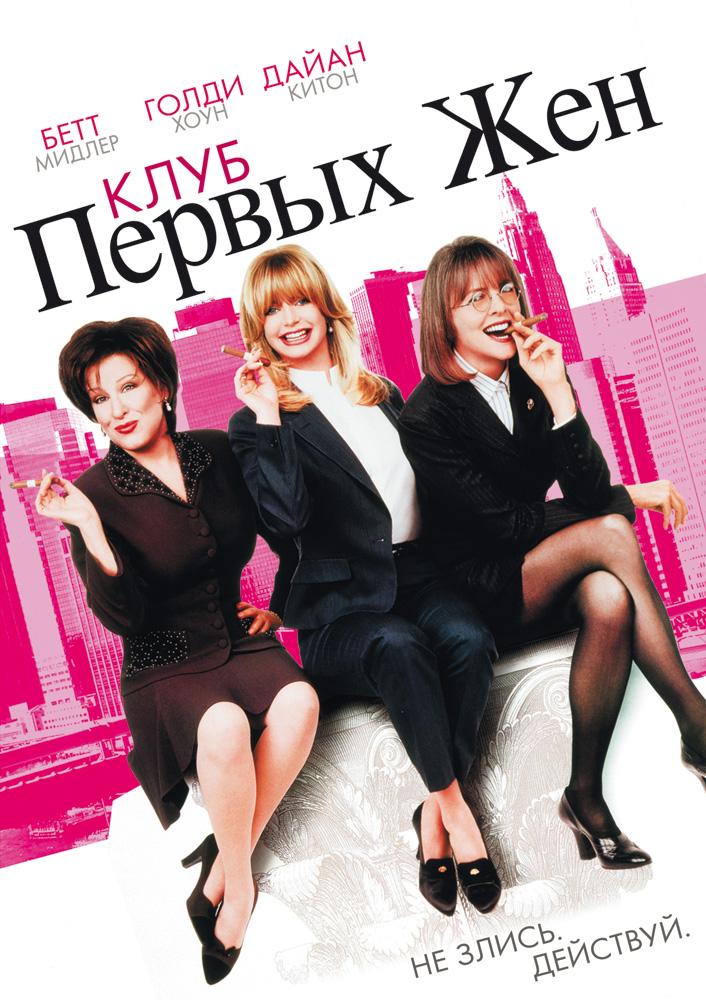 Клуб первых жен (1996) онлайн