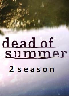 Лето мертвых 2 сезон онлайн