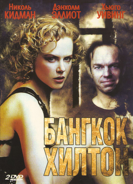 Бангкок Хилтон (1989) онлайн
