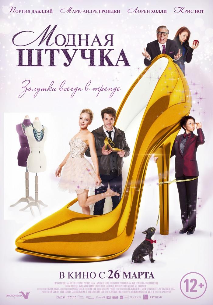 Модная штучка (2014) онлайн