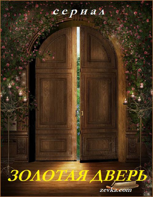 Золотая дверь (2016) онлайн