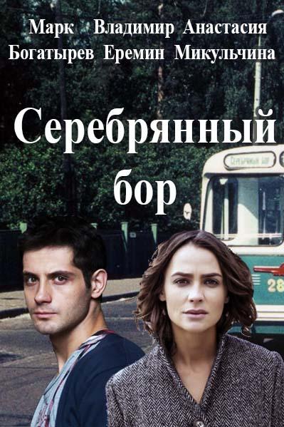 Серебряный бор (2016) онлайн