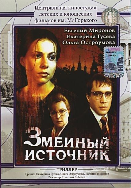 Змеиный источник (1997) онлайн