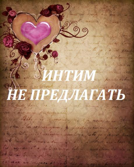 Интим не предлагать (2016)