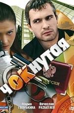 Чокнутая (2011) онлайн