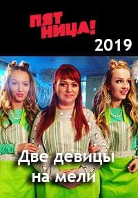 Две девицы на мели (2016) онлайн