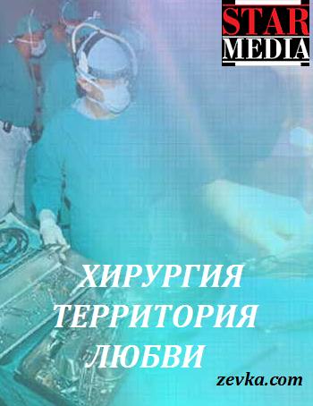 Хирургия. Территория любви (2016) онлайн