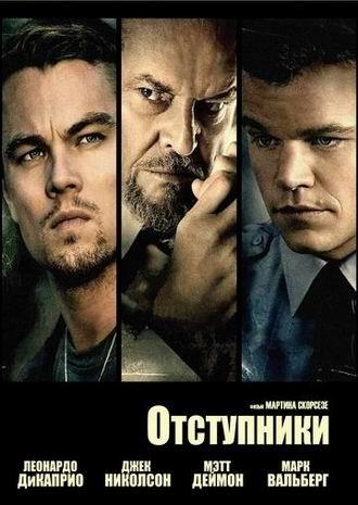 Отступники (2006) онлайн