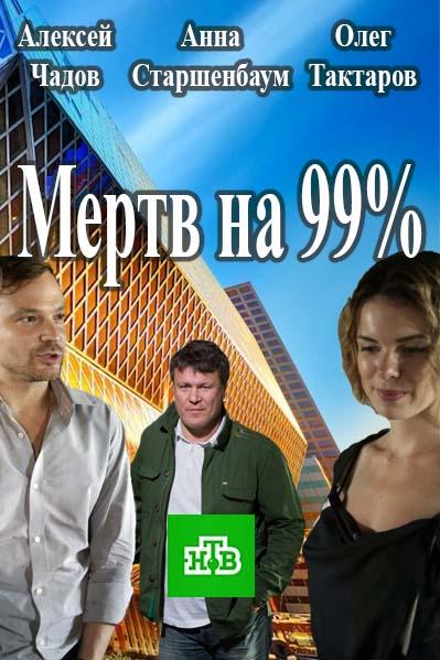 Мертв на 99%  (2016) онлайн