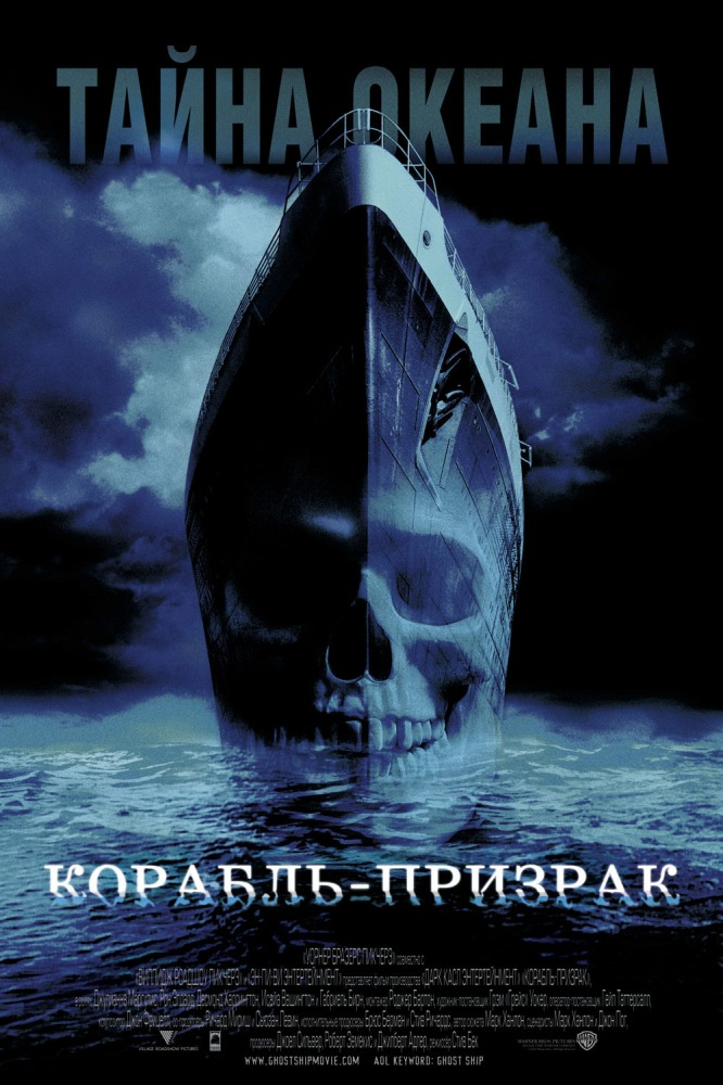 Корабль-призрак (2002) онлайн