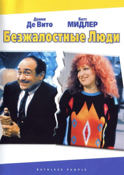 Безжалостные люди (1986) онлайн