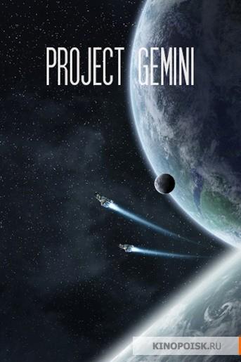 """Проект """"Gemini"""" (2017) онлайн"""