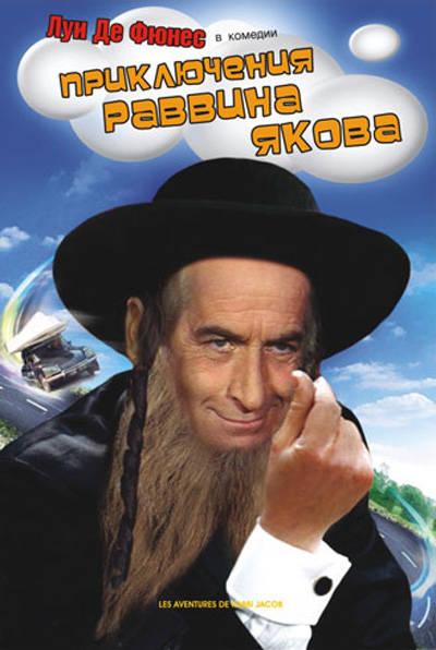 Приключения раввина Якова (1973) онлайн