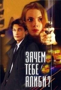 Зачем тебе алиби? (2003) онлайн