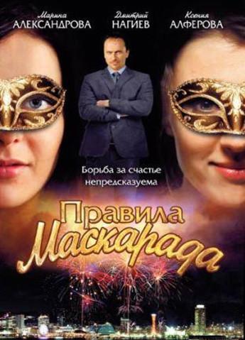 Правила маскарада (2011) онлайн
