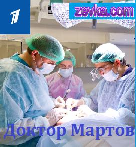Доктор Мартов (2017)